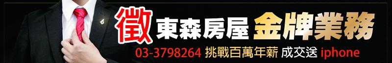 東森竹科徵人海報_橫_部落格