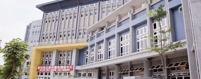 新科國民運動中心