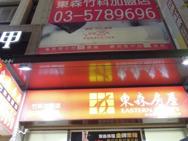 東森房屋竹科店