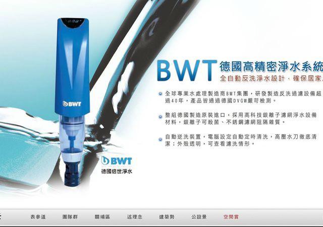 東方文華 淨水系統