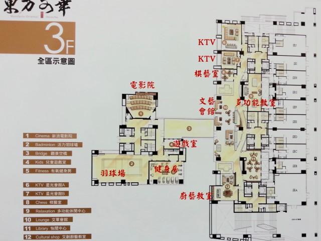 東方文華3樓公設圖