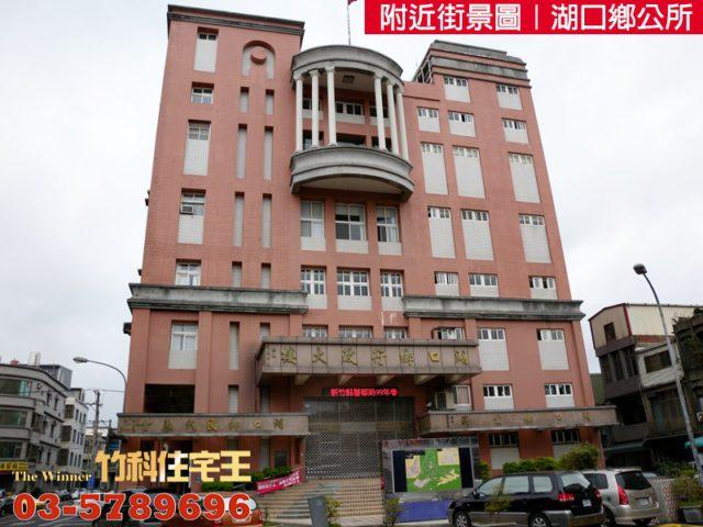 湖口鄉公所