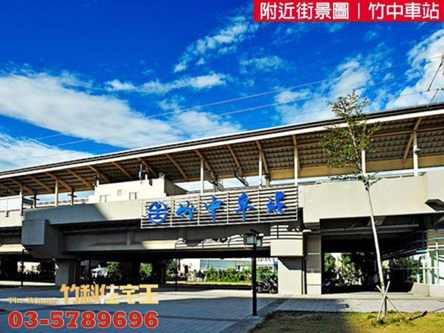 竹中車站_ (1)